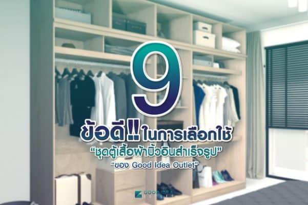 the closet set