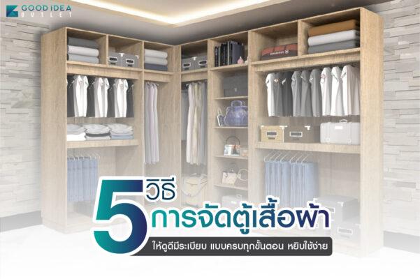 5 วิธีการจัดตู้เสื้อผ้า ให้ดูดีมีระเบียบ แบบครบทุกขั้นตอน หยิบใช้ง่าย