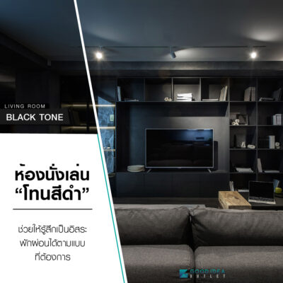 5-tones-change-living-room