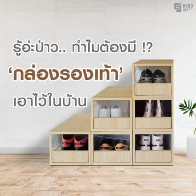 กล่องรองเท้าไว้ในบ้าน