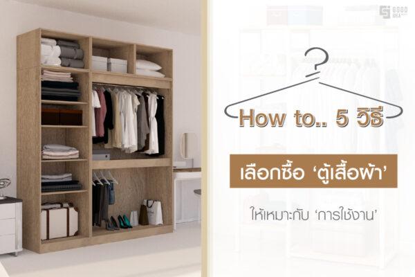 5 วิธี เลือกซื้อตู้เสื้อผ้าให้เหมาะกับการใช้งาน